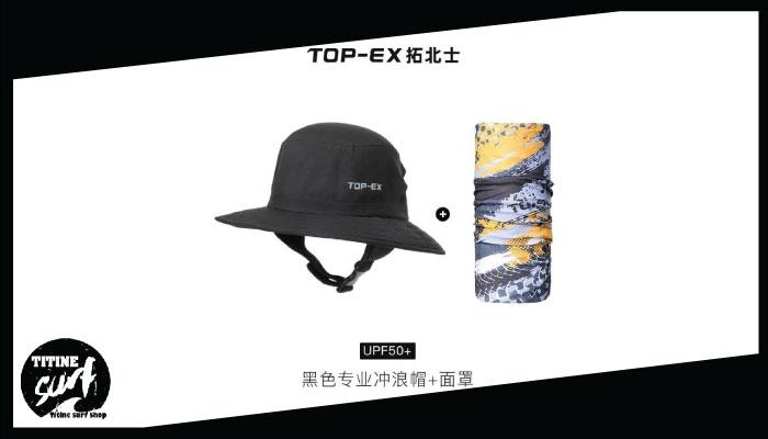 TOPEX หมวกโต้คลื่น หลากหลายสไตล์